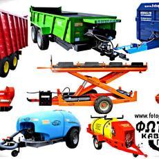 Γεωργικά Μηχανήματα - Αγροτικά μηχανήματα